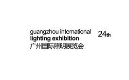 廣州國際照明展覽會-光亞展