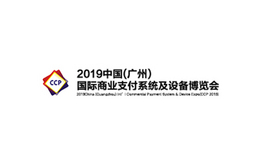 廣州國際商業支付系統及設備展覽會CCP