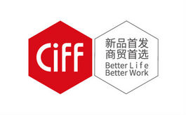廣州國際家具展覽會Ciff