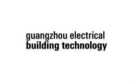 廣州國際建筑電氣及智能家居展覽會GEBT