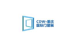 重庆国际门窗展览会