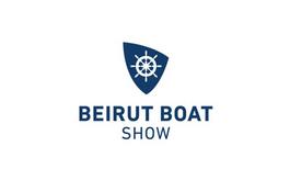 黎巴嫩貝魯特游艇展覽會BEIRUT BOAT SHOW