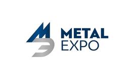 俄罗斯莫斯科冶金钢铁及金属加工展览会METAL-EXPO