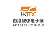 香港秋季電子展