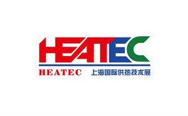 中国(上海)供热技术展览会HEATEC