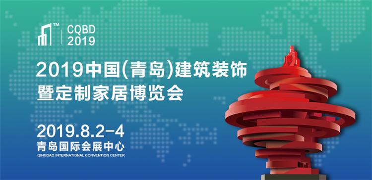 8月青岛建博会,一站式做好25万买家的生意!
