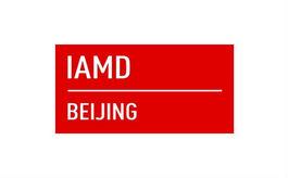 北京國際動力傳動與自動化展覽會IAMD Beijing