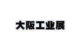 日本大阪工業展覽會Manufacturing World