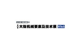 日本大阪机械要素展览会M-Tech