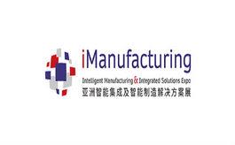 上海智能制造及智能集成展覽會