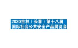 長春國際社會公共安全產品展覽會