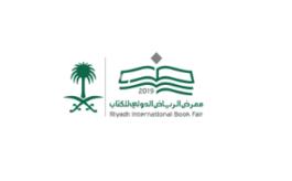 沙特利雅得书展览会Riyadh Book Fair