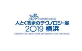 日本橫濱汽車工程技術展覽會AEEY