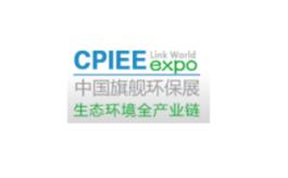 中國(廣州)環保產業展覽會CPIEE