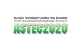 日本東京表面處理技術展覽會ASTEC