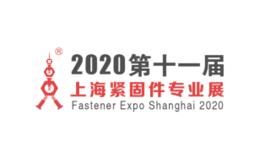 中国(上海)紧固件展览会Fastener Expo Shanghai