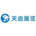 浙江天启展览有限公司
