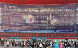 疫情后國內首個童裝產業博覽會火熱招展中