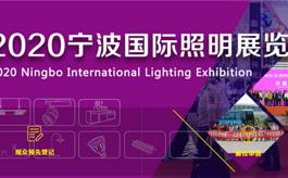 官宣:寧波照明展定檔8月舉行