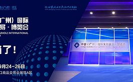 廣州金融交易博覽會定檔9月下旬召開