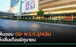 泰國緊急狀態法將延長一個月至6月底