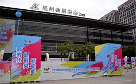 第十六屆浙江輕工產品博覽會將于11月盛大開幕