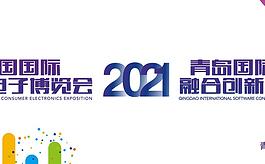 创新升级!第十九届电博会与2021软博会双展合璧