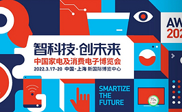 AWE 2022上海家电展将于明年3月中旬召开