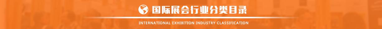 國際展會行業分類