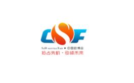 廣州國際商業展覽會CSF