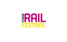 荷蘭阿姆斯特丹鐵路交通展覽會Rail Festival