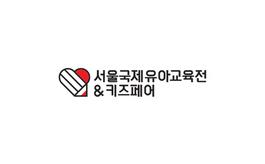 韩国首尔教育展览会EDUCARE KIDS FAIR