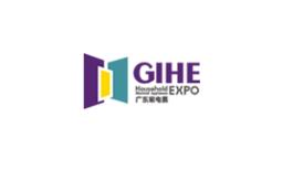 廣東國際家用電器展覽會