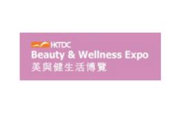 香港贸发局美与健生活展览会Beauty&Wellness Expo