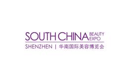 华南国际美容展览会Beauty Expo