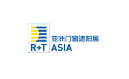 亚洲(上海)门窗遮阳展览会R+T Asia