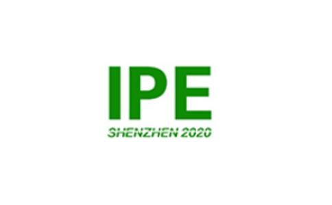深圳国际包装工业展览会IPE