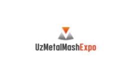 乌兹别克斯坦塔什干冶金及金属加工展览会Uz Metal Mash Expo