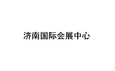 济南国际会展中心Jinan international convention & exhibition center