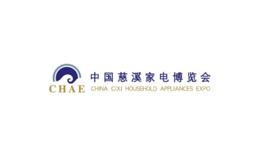 中國慈溪家電展覽會CHAE