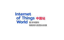 中國深圳世界物聯網大會IoT World China