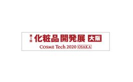 日本大阪化妆品商贸展览会COSME Tech
