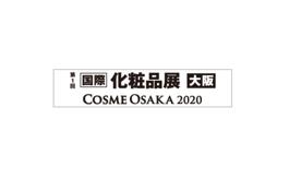 日本大阪化妆品展览会COSME
