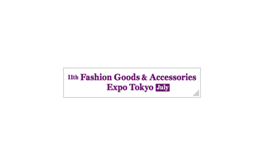 日本東京時尚服裝配飾展覽會秋季Fashion Goods Accessories Expo