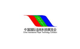 中国国际造纸科技展览会China Paper