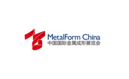 中國國際金屬成形展覽會MetalForm China