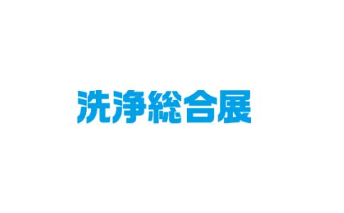 日本东京洗涤与清洁技术展览会Wash and Clean