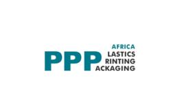 肯尼亚内罗毕塑料包装展览会Kenya PPP Expo