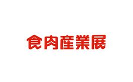 日本东京肉类加工展览会Sangyoten
