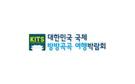 韩国首尔旅游展览会KITS